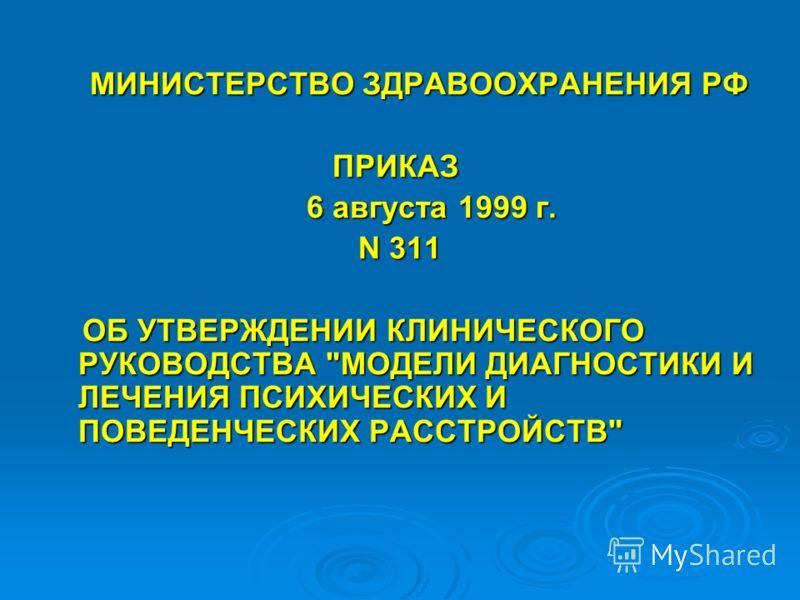 МИНИСТЕРСТВО ЗДРАВООХРАНЕНИЯ РФ ПРИКАЗ ПРИКАЗ 6 августа 1999 г. 6 августа 1999 г. N 311 N 311 ОБ УТВЕРЖДЕНИИ КЛИНИЧЕСКОГО РУКОВОДСТВА
