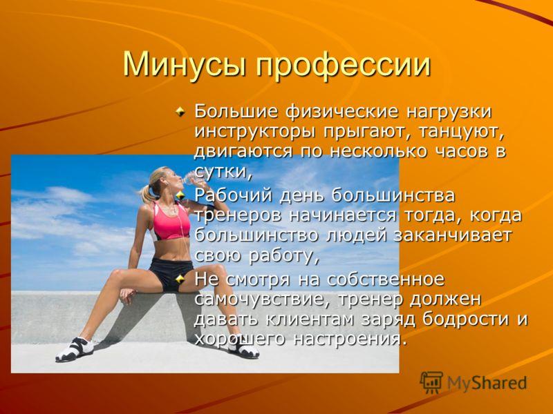 работа инструктором по фитнесу плюсы и минусы