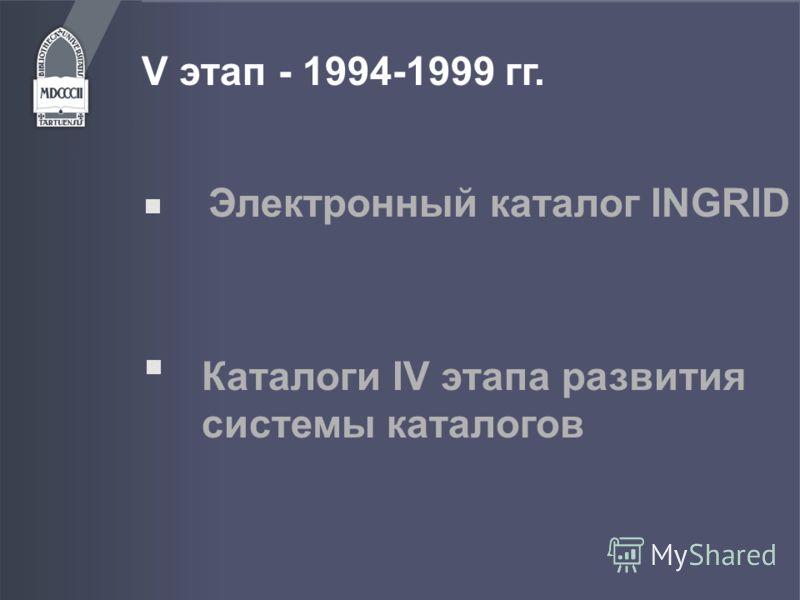V этап - 1994-1999 гг. Электронный каталог INGRID Каталоги IV этапа развития системы каталогов