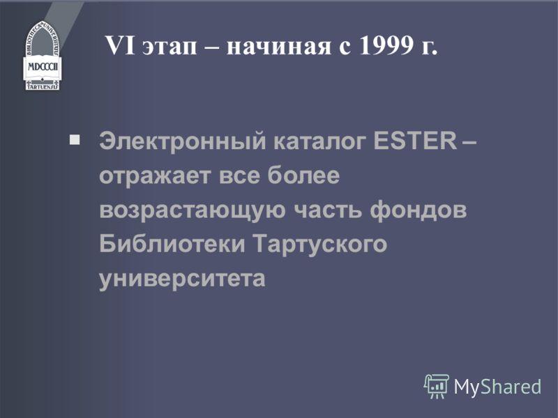 Электронный каталог ESTER – отражает все более возрастающую часть фондов Библиотеки Тартуского университета