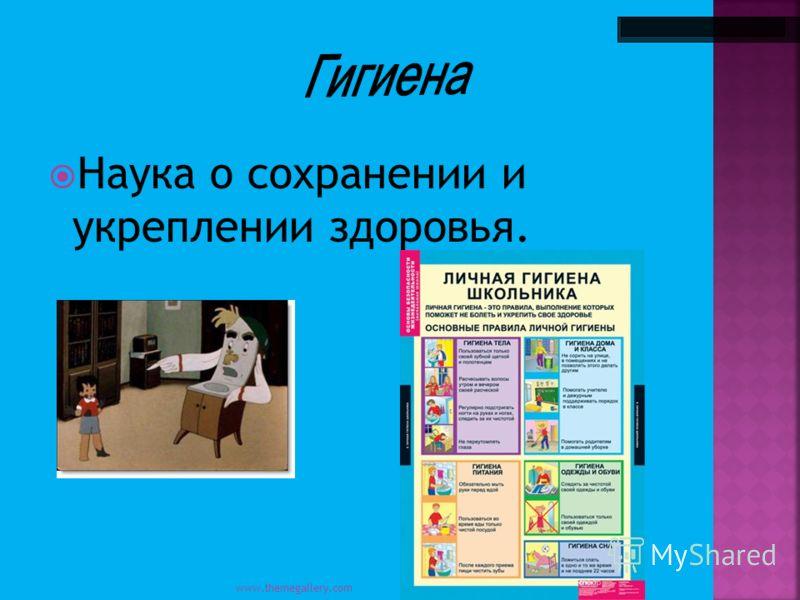 www.themegallery.com Наука о сохранении и укреплении здоровья.