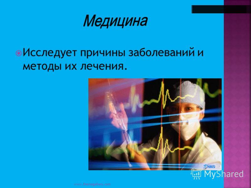 www.themegallery.com Исследует причины заболеваний и методы их лечения.