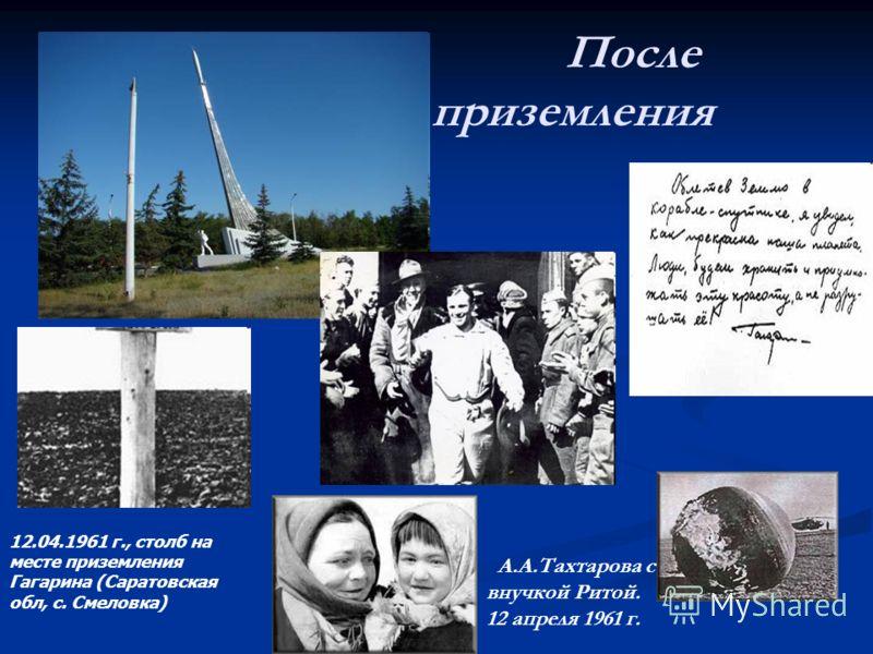 12.04.1961 г., столб на месте приземления Гагарина (Саратовская обл, с. Смеловка) А.А.Тахтарова с внучкой Ритой. 12 апреля 1961 г. После приземления