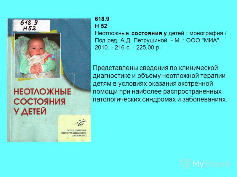 618.9 Н 52 Неотложные состояния у детей : монография / Под ред. А.Д. Петрушиной. - М. : ООО