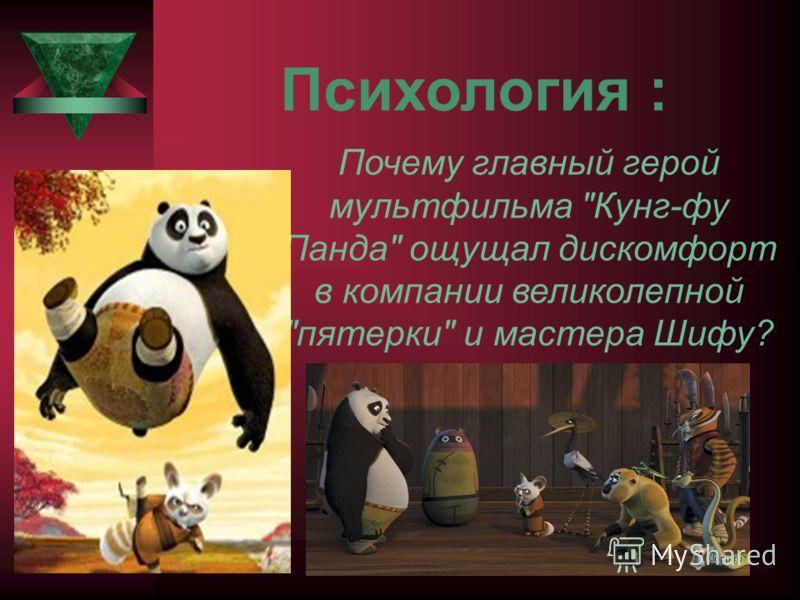 Психология : Почему главный герой мультфильма Кунг-фу Панда ощущал дискомфорт в компании великолепной пятерки и мастера Шифу?