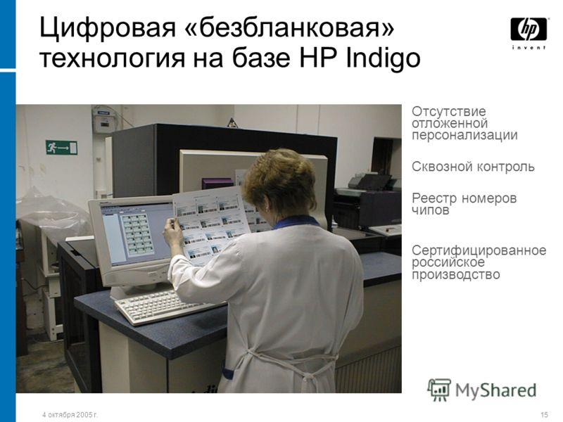 4 октября 2005 г.15 Цифровая «безбланковая» технология на базе HP Indigo Отсутствие отложенной персонализации Сквозной контроль Реестр номеров чипов Сертифицированное российское производство