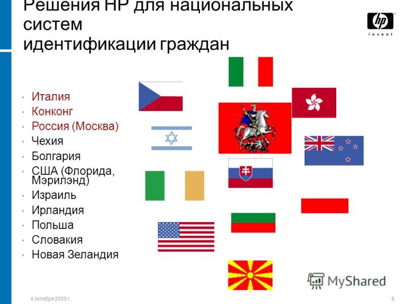 4 октября 2005 г.6 Решения НР для национальных систем идентификации граждан Италия Конконг Россия (Москва) Чехия Болгария США (Флорида, Мэрилэнд) Израиль Ирландия Польша Словакия Новая Зеландия