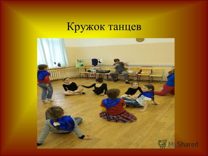 Кружок танцев