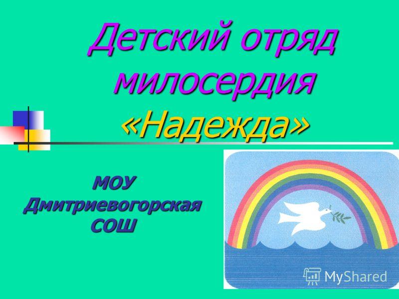 Детский отряд милосердия «Надежда» МОУ Дмитриевогорская СОШ