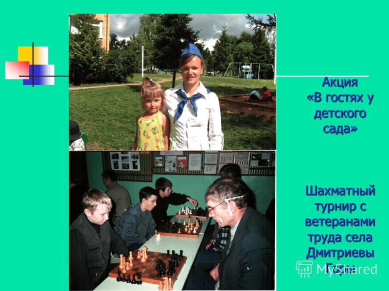 Акция «В гостях у детского сада» Шахматный турнир с ветеранами труда села Дмитриевы Горы