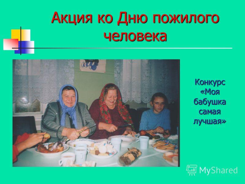 Акция ко Дню пожилого человека Конкурс «Моя бабушка самая лучшая»