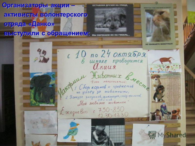 Организаторы акции – активисты волонтерского активисты волонтерского отряда «Данко» отряда «Данко» выступили с обращением: выступили с обращением: