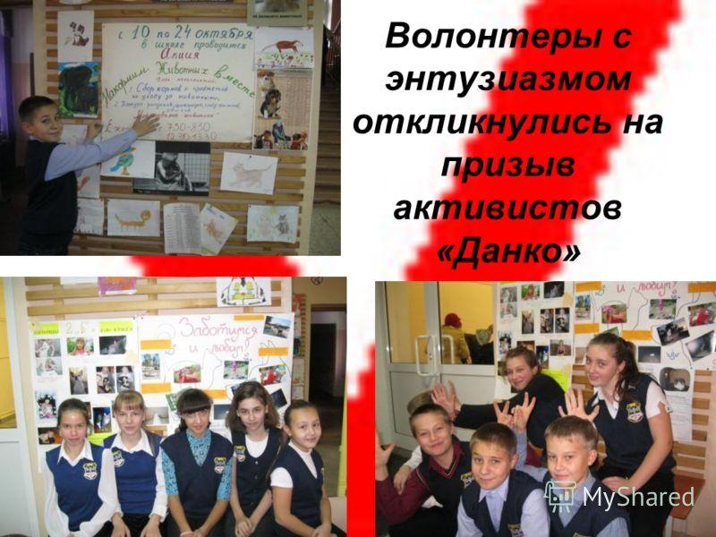 Волонтеры с энтузиазмом откликнулись на призыв активистов «Данко»