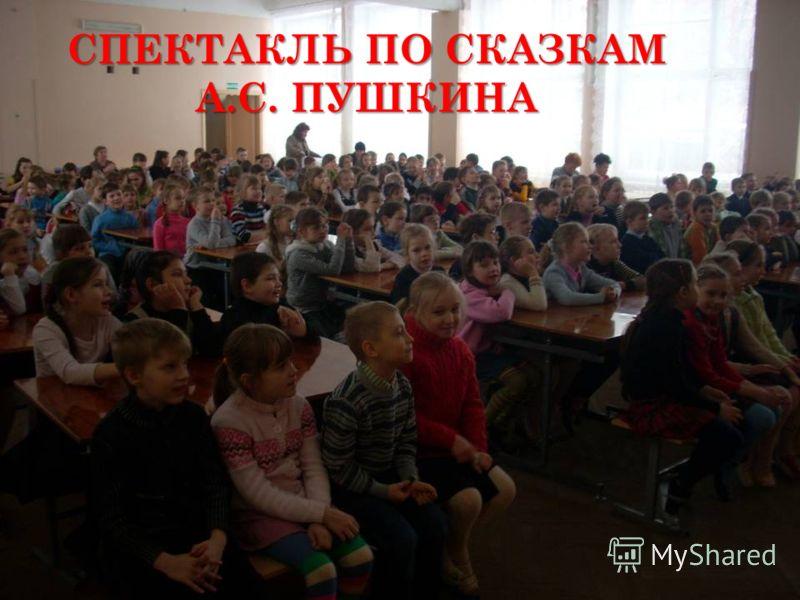 СПЕКТАКЛЬ ПО СКАЗКАМ А.С. ПУШКИНА