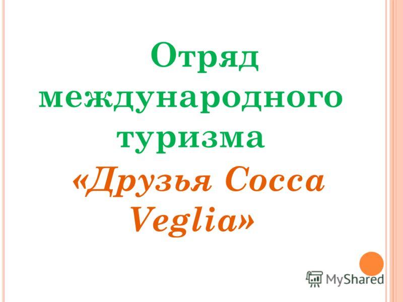 Отряд международного туризма «Друзья Cocca Veglia»