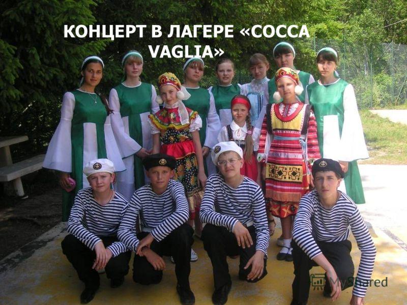 КОНЦЕРТ В ЛАГЕРЕ «COCCA VAGLIA»