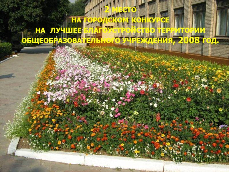 2 МЕСТО НА ГОРОДСКОМ КОНКУРСЕ НА ЛУЧШЕЕ БЛАГОУСТРОЙСТВО ТЕРРИТОРИИ ОБЩЕОБРАЗОВАТЕЛЬНОГО УЧРЕЖДЕНИЯ, 2008 ГОД.