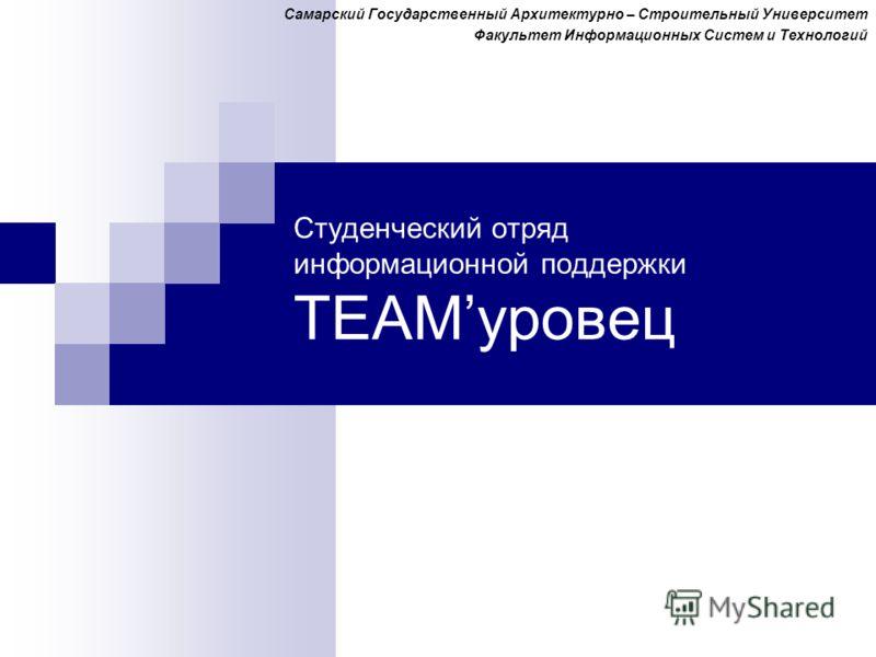 Студенческий отряд информационной поддержки TEAMуровец Самарский Государственный Архитектурно – Строительный Университет Факультет Информационных Систем и Технологий