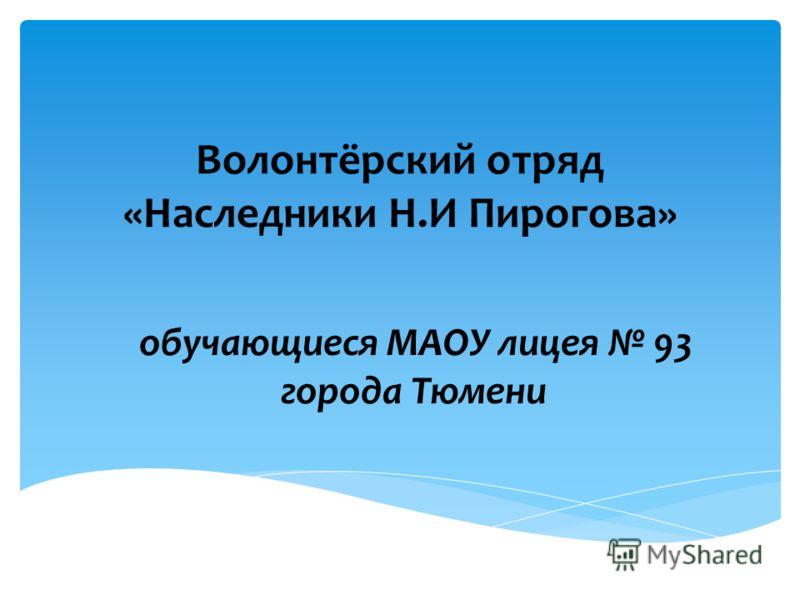 Волонтёрский отряд «Наследники Н.И Пирогова» обучающиеся МАОУ лицея 93 города Тюмени