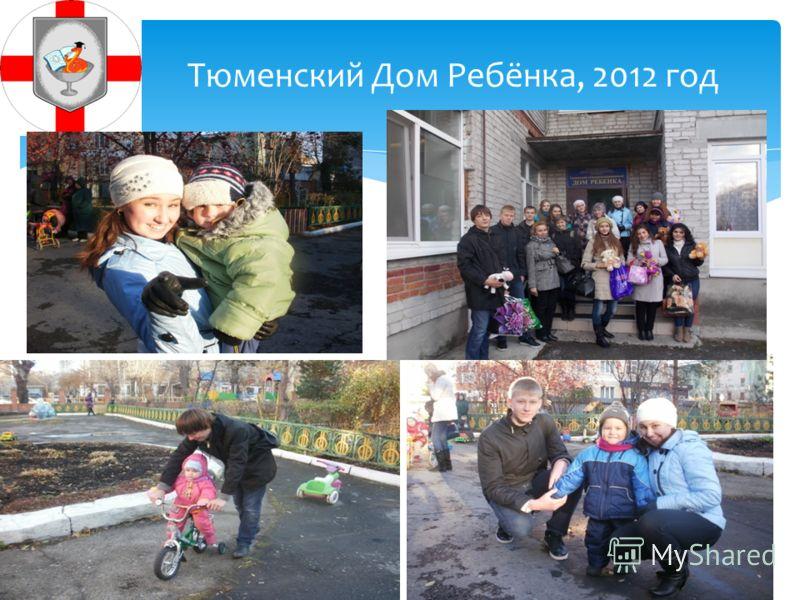 Тюменский Дом Ребёнка, 2012 год