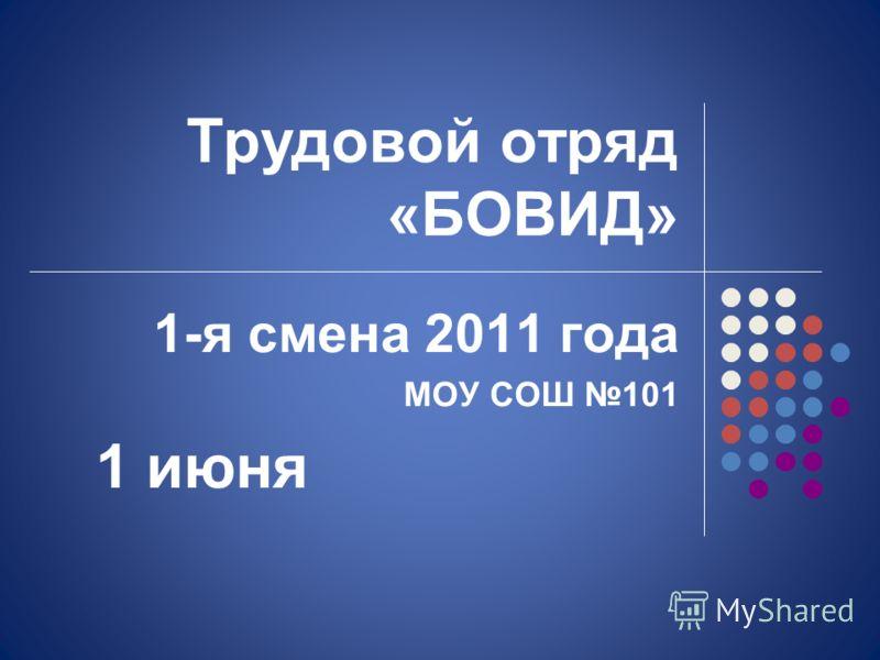 Трудовой отряд «БОВИД» 1-я смена 2011 года МОУ СОШ 101 1 июня