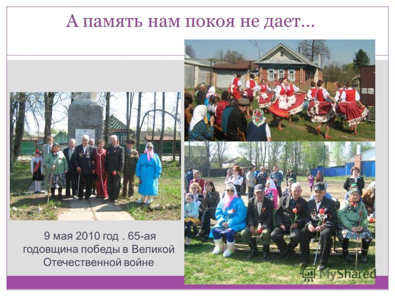 А память нам покоя не дает… 9 мая 2010 год. 65-ая годовщина победы в Великой Отечественной войне