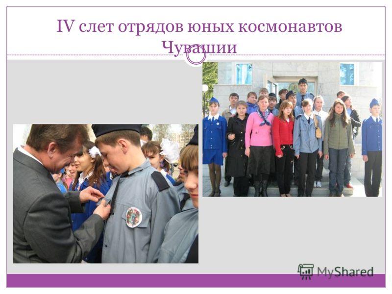 IV слет отрядов юных космонавтов Чувашии