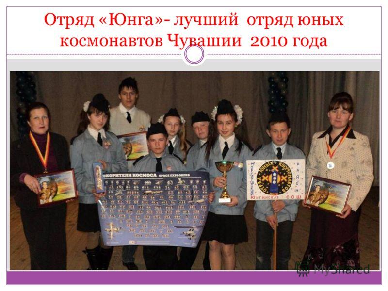 Отряд «Юнга»- лучший отряд юных космонавтов Чувашии 2010 года