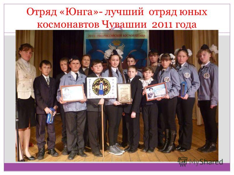 Отряд «Юнга»- лучший отряд юных космонавтов Чувашии 2011 года