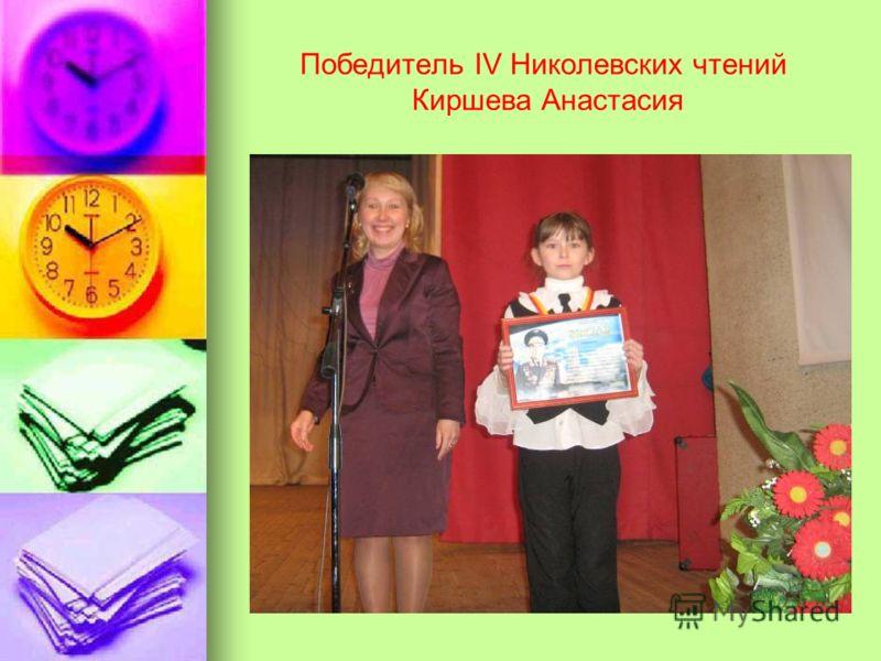 Победитель IV Николевских чтений Киршева Анастасия