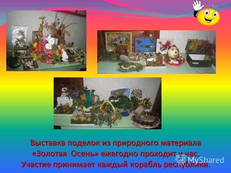 Выставка поделок из природного материала «Золотая Осень» ежегодно проходит у нас. Участие принимает каждый корабль республики.