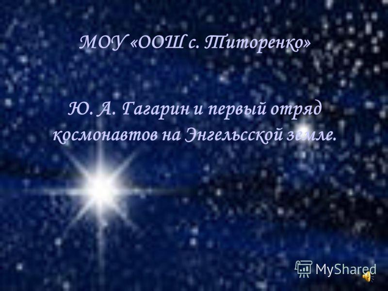 Ю. А. Гагарин и первый отряд космонавтов на Энгельсской земле. МОУ «ООШ с. Титоренко»