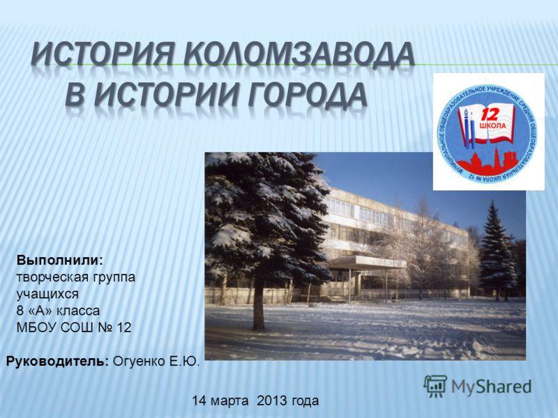 Выполнили: творческая группа учащихся 8 «А» класса МБОУ СОШ 12 Руководитель: Огуенко Е.Ю. 14 марта 2013 года