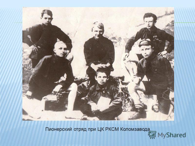 Пионерский отряд при ЦК РКСМ Коломзавода.