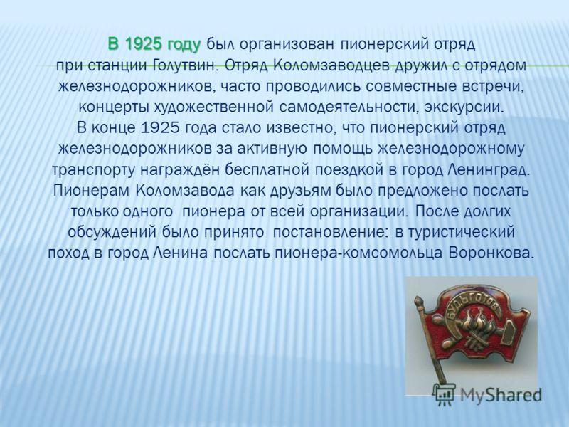 В 1925 году В 1925 году был организован пионерский отряд при станции Голутвин. Отряд Коломзаводцев дружил с отрядом железнодорожников, часто проводились совместные встречи, концерты художественной самодеятельности, экскурсии. В конце 1925 года стало