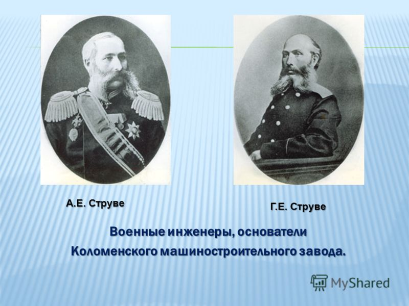 Военные инженеры, основатели Коломенского машиностроительного завода. А.Е. Струве Г.Е. Струве