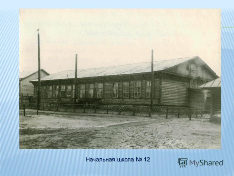 Начальная школа 12