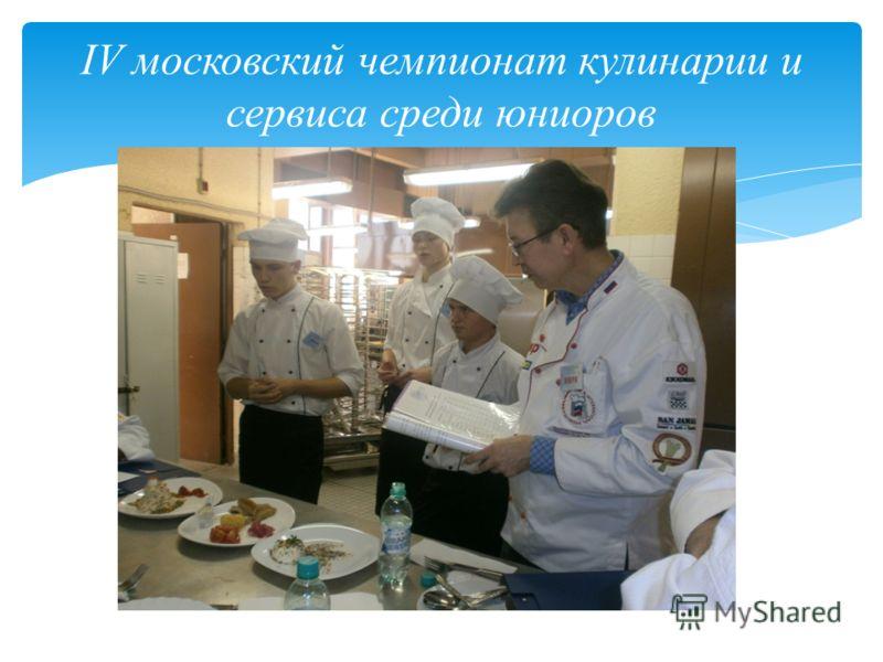 IV московский чемпионат кулинарии и сервиса среди юниоров