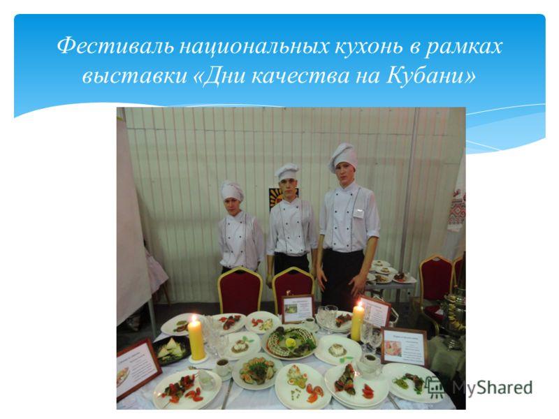 Фестиваль национальных кухонь в рамках выставки «Дни качества на Кубани»
