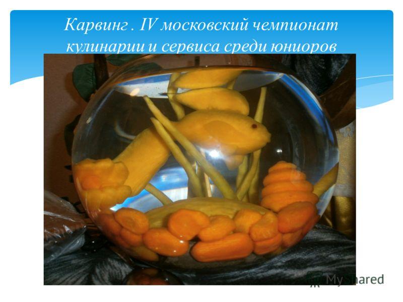Карвинг. IV московский чемпионат кулинарии и сервиса среди юниоров