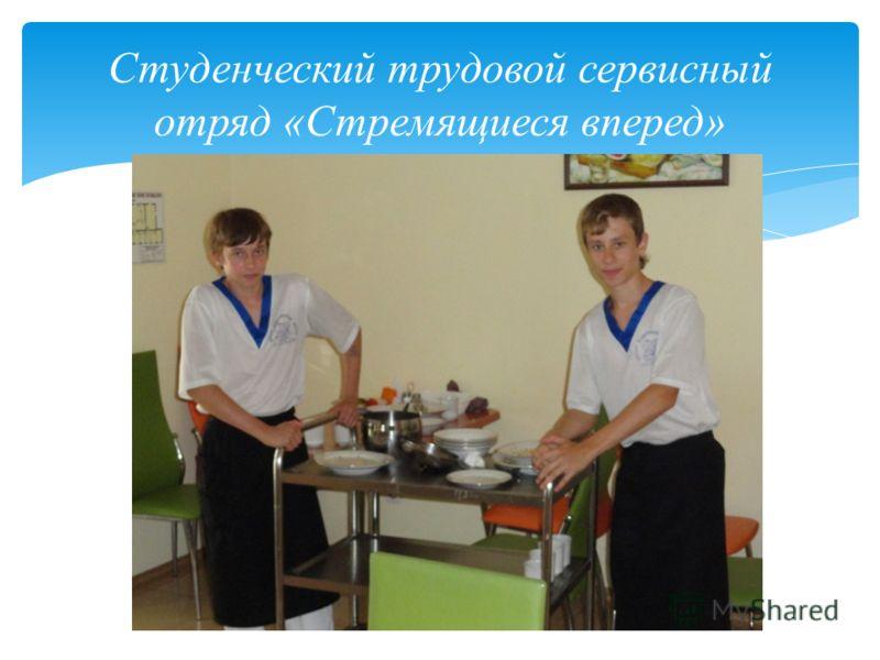 Студенческий трудовой сервисный отряд «Стремящиеся вперед»