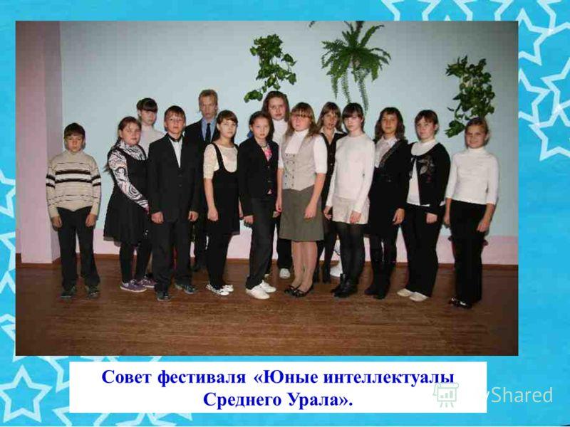 Совет фестиваля «Юные интеллектуалы Среднего Урала».