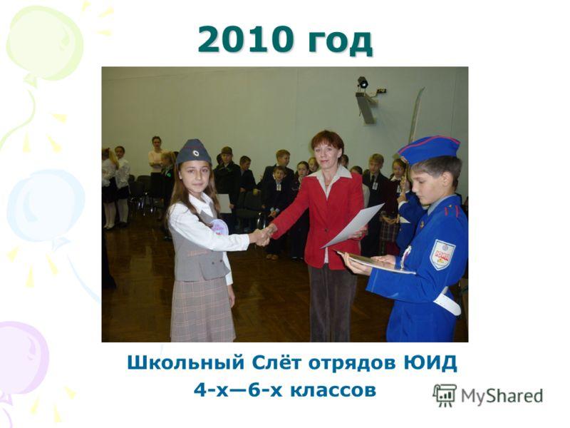 2010 год Школьный Слёт отрядов ЮИД 4-х6-х классов