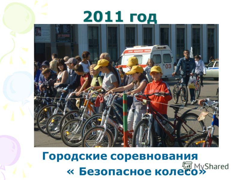 2011 год Городские соревнования « Безопасное колесо»