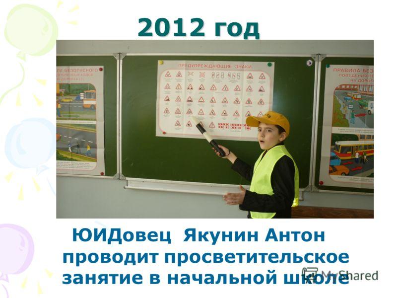 2012 год ЮИДовец Якунин Антон проводит просветительское занятие в начальной школе