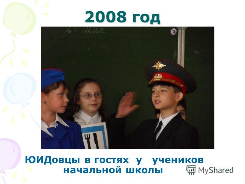2008 год ЮИДовцы в гостях у учеников начальной школы