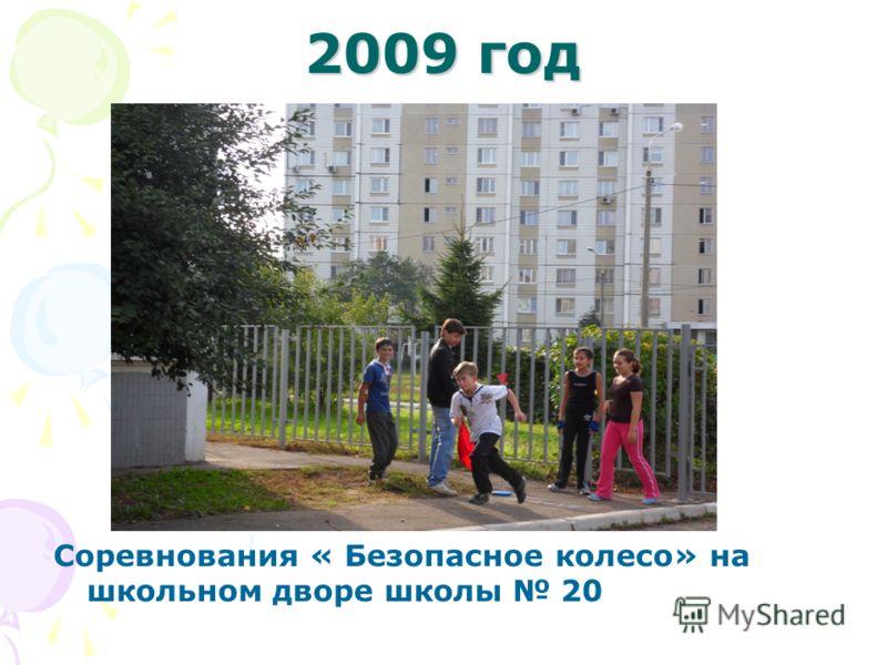 2009 год Соревнования « Безопасное колесо» на школьном дворе школы 20