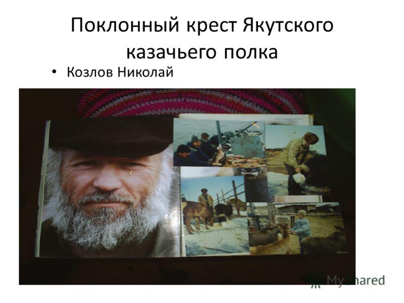 Поклонный крест Якутского казачьего полка Козлов Николай