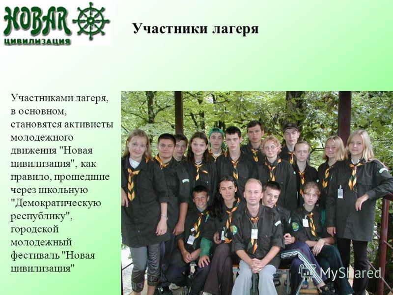 Участники лагеря Участниками лагеря, в основном, становятся активисты молодежного движения Новая цивилизация, как правило, прошедшие через школьную Демократическую республику, городской молодежный фестиваль Новая цивилизация