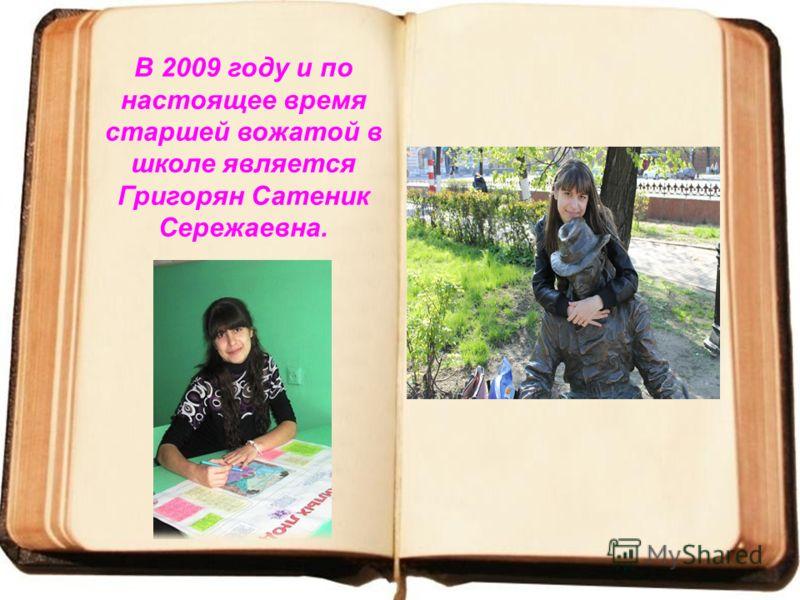 В 2009 году и по настоящее время старшей вожатой в школе является Григорян Сатеник Сережаевна.